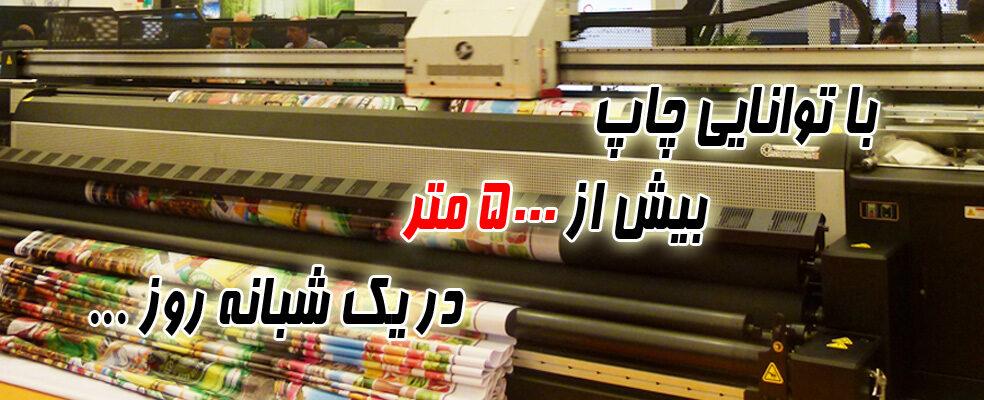 اولین چاپخانه دیجیتال عرض 5 متر در شیراز و جنوب ایران