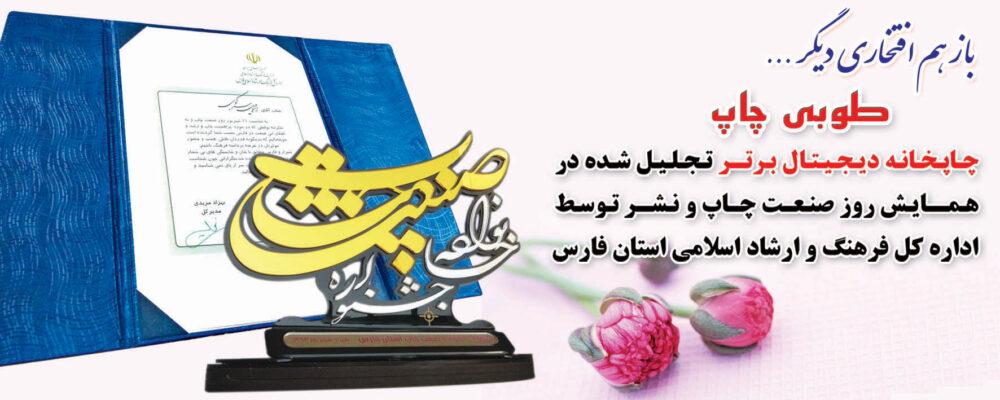 چاپخانه دیجیتال برتر در جشنواره صنعت چاپ