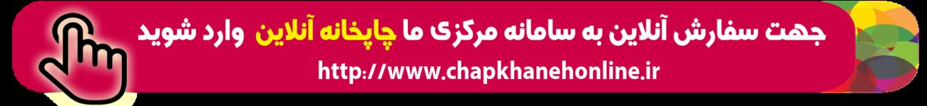 سایت چاپخانه آنلاین ۲