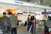 شرکت در نمایشگاه بین المللی چاپ و بسته بندی تهران در سومین سال متوالی